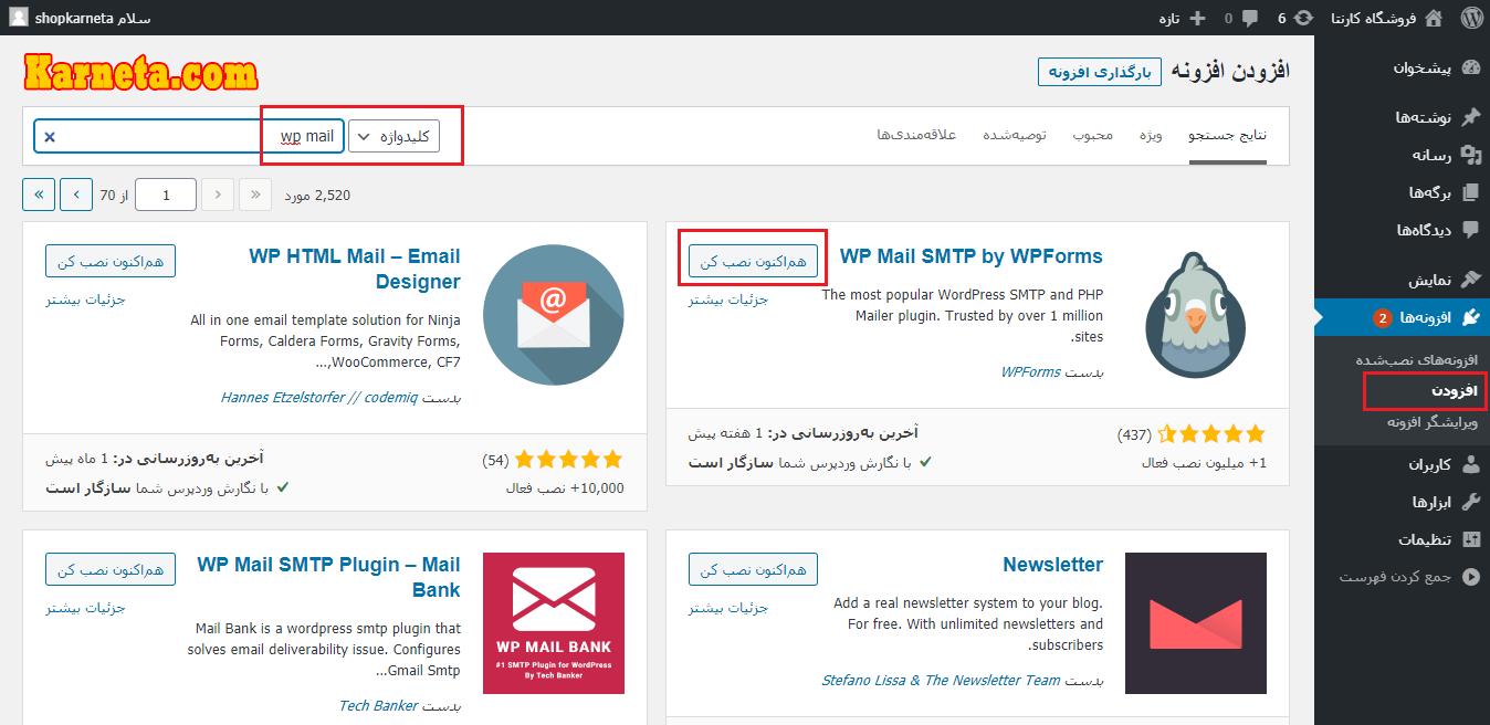 ارسال ایمیل در لوکال هاست با افزونهی WP Mail SMTP by WPForms