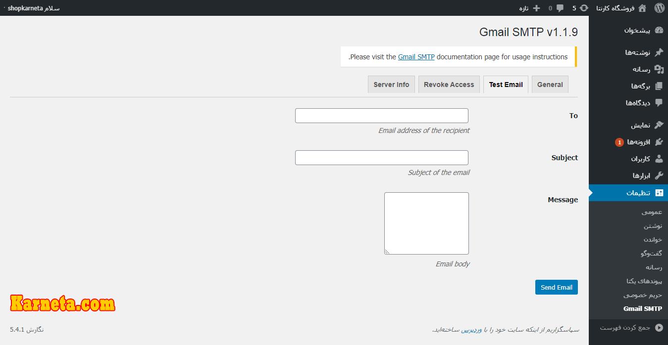 افزونه WP Gmail SMTP
