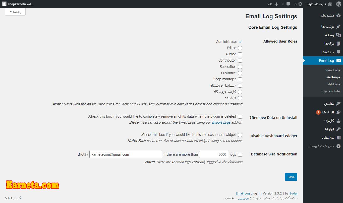 افزونهی Email Log