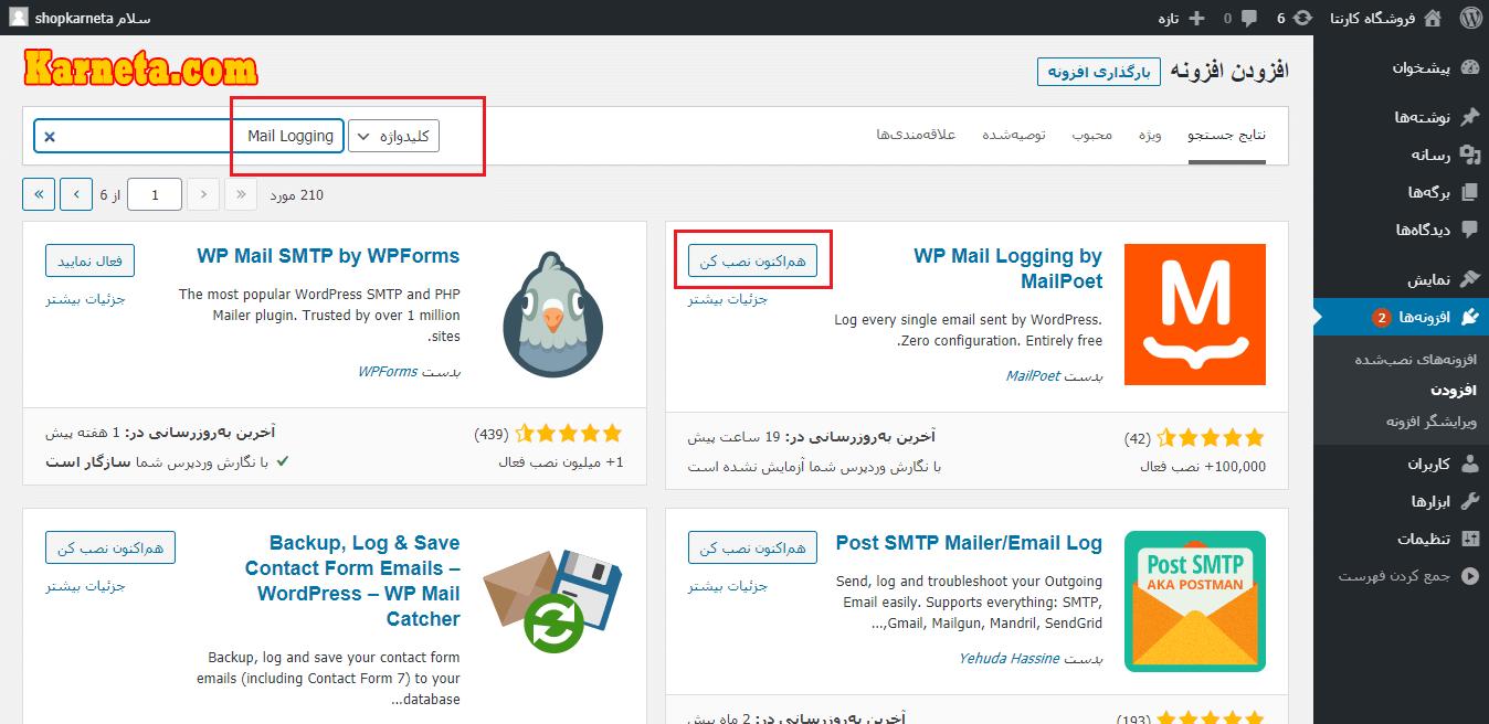 افزونهی WP Mail Logging by MailPoet
